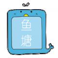 魚塘官網版