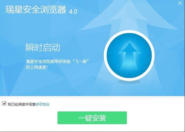 瑞星瀏覽器正式版圖3