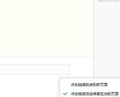 2345浏览器无法跳转到新页怎么办?2345浏览器跳转新页面的方法[多图]