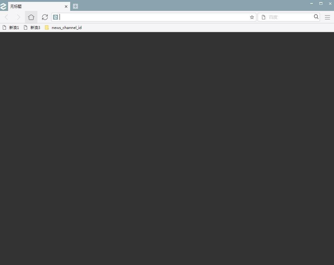 知也瀏覽器2020電腦免費版圖片1