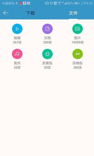 XS浏览器app图3