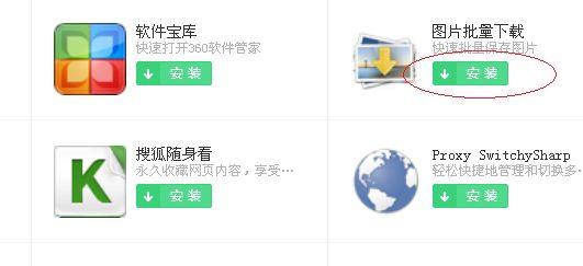 360安全浏览器最新版本怎么添加扩展?360安全浏览器添加扩展的方法[多图]图片5
