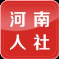 河南人社生存认证