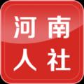 河南养老保险认证app