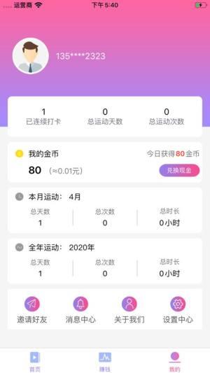 小鹅 app图3