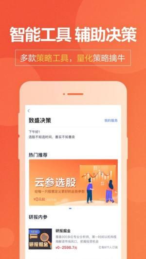 国盛通证券官网版app图片1