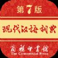 現代漢語詞典第七版app