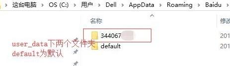 百度瀏覽器停止更新了收藏夾如何找回?找回收藏夾的方法[多圖]圖片5