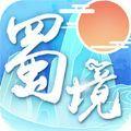 蜀境傳說官網版