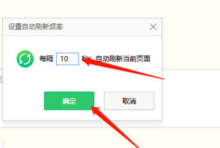 如何设置浏览器自动更新时间?设置浏览器自动更新时间的方法[多图]