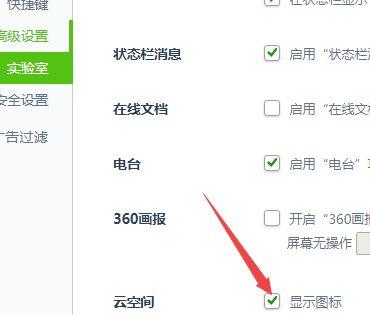 360安全浏览器怎么关闭云空间图标?360安全浏览器关闭云空间图标的方法[多图]图片5