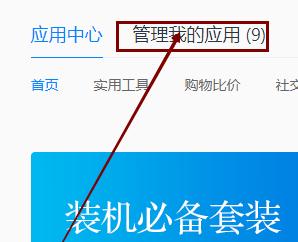 QQ浏览器怎样管理应用程序?QQ浏览器管理应用程序的方法[多图]