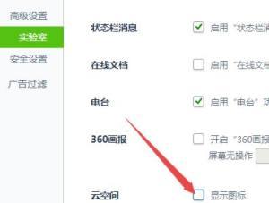 360安全浏览器怎么关闭云空间图标?360安全浏览器关闭云空间图标的方法图片6