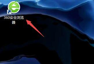 360安全浏览器怎么关闭云空间图标?360安全浏览器关闭云空间图标的方法[多图]图片1