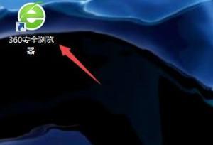 360安全浏览器怎么关闭云空间图标?360安全浏览器关闭云空间图标的方法图片1