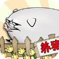 猪头来了游戏