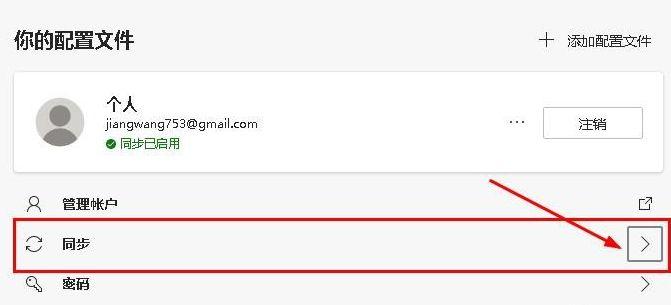 如何在新版Edge瀏覽器上管理配置文件?在新版Edge瀏覽器上管理配置文件的方法[多圖]圖片5