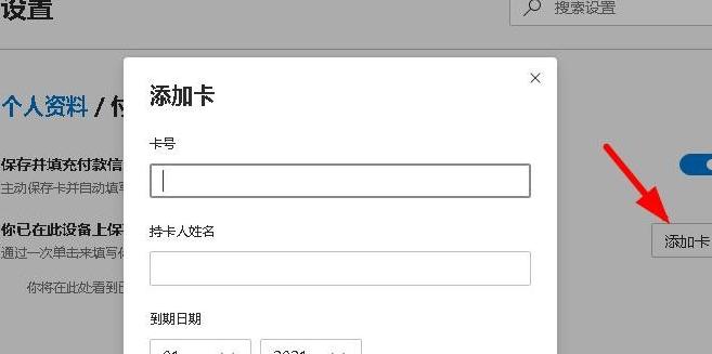 如何在新版Edge瀏覽器上管理配置文件?在新版Edge瀏覽器上管理配置文件的方法[多圖]