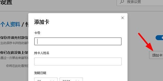 如何在新版Edge瀏覽器上管理配置文件?在新版Edge瀏覽器上管理配置文件的方法[多圖]圖片8