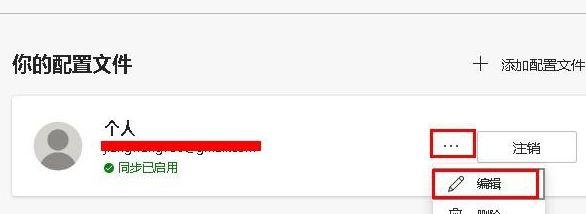 如何在新版Edge瀏覽器上管理配置文件?在新版Edge瀏覽器上管理配置文件的方法[多圖]圖片3