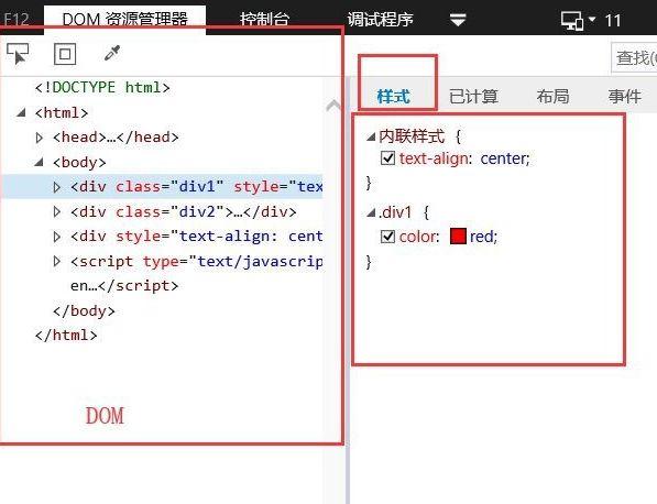 IE瀏覽器如何實時編輯CSS樣式?IE瀏覽器實時編輯CSS樣式的方法[多圖]圖片2