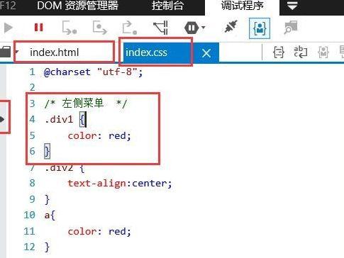 IE瀏覽器如何實時編輯CSS樣式?IE瀏覽器實時編輯CSS樣式的方法[多圖]圖片6