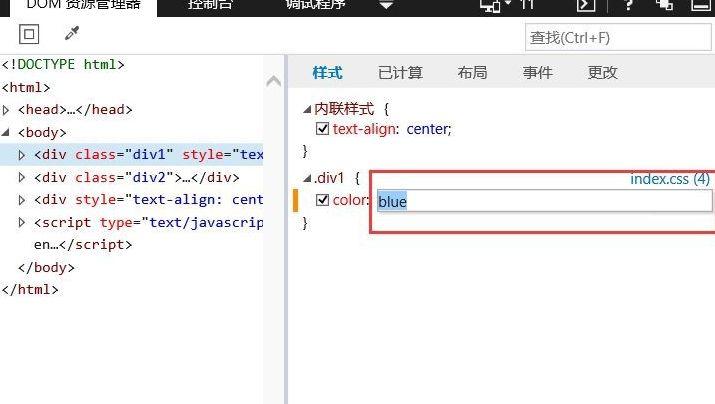 IE瀏覽器如何實時編輯CSS樣式?IE瀏覽器實時編輯CSS樣式的方法[多圖]圖片3