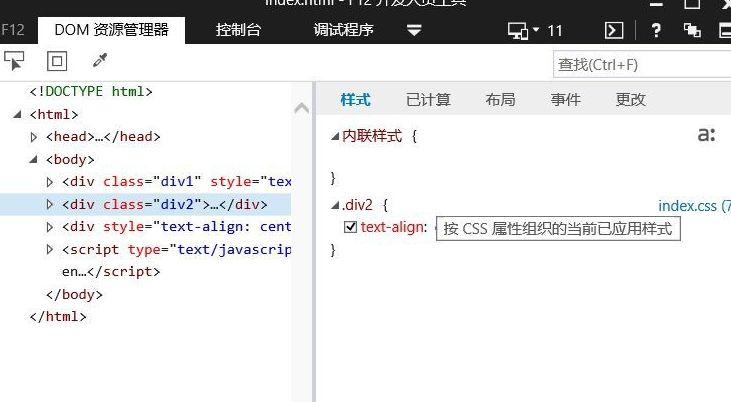 IE瀏覽器如何實時編輯CSS樣式?IE瀏覽器實時編輯CSS樣式的方法[多圖]圖片1