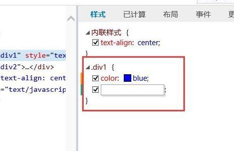 IE瀏覽器如何實時編輯CSS樣式?IE瀏覽器實時編輯CSS樣式的方法[多圖]圖片4