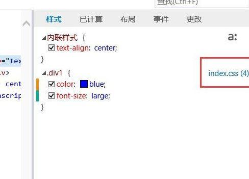 IE瀏覽器如何實時編輯CSS樣式?IE瀏覽器實時編輯CSS樣式的方法[多圖]圖片5