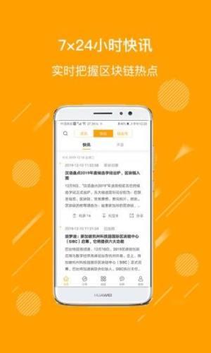 Timesex时代交易所app图2