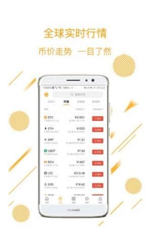 Timesex时代交易所app图3