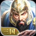 封王三国单机版游戏