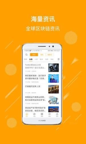 Timesex时代交易所app图1