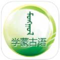 蒙古語app