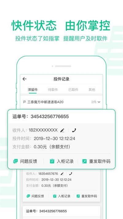 中邮揽投app官方下载最新版1.3.3图片1
