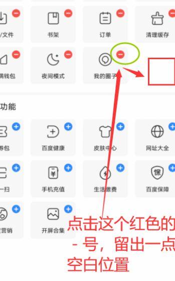 如何在手機版百度APP中找到掃一掃功能?使用百度掃一掃功能的方法[多圖]圖片6