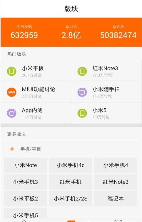 新小米社區app圖3
