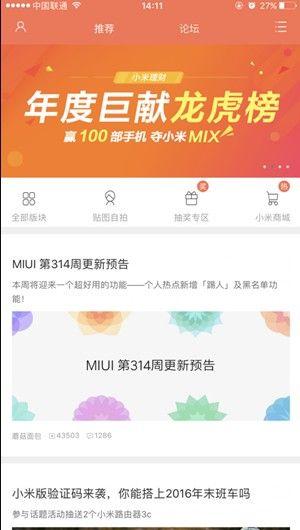 新小米社區app圖1