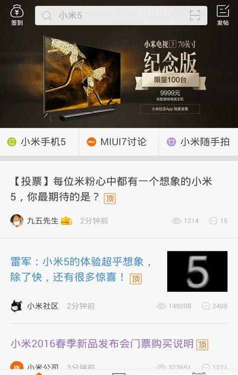新小米社區app圖2