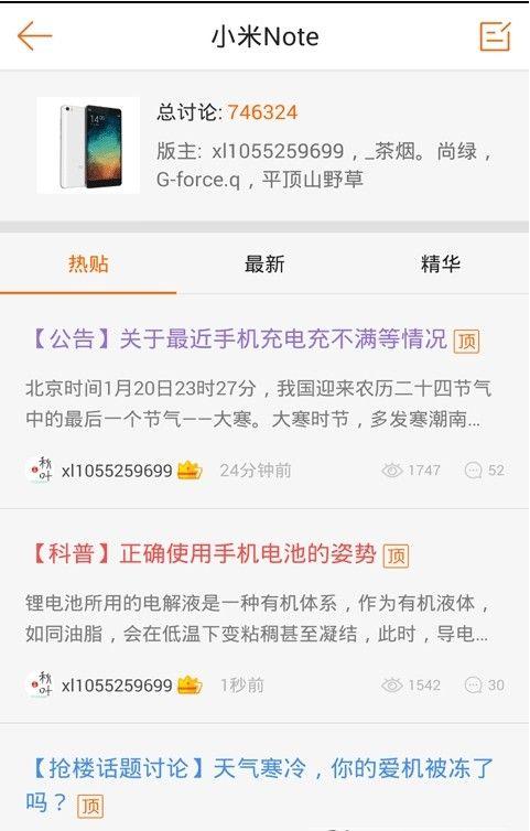 新小米社區官方論壇app最新版圖片1
