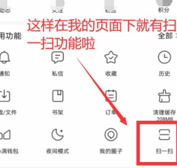 如何在手機版百度APP中找到掃一掃功能?使用百度掃一掃功能的方法[多圖]圖片9