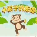 小猴子樂園