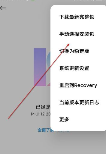 MIUI12安裝包下載成功后怎么安裝?MIUI12安裝包下載成功后安裝的步驟[多圖]圖片3