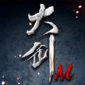 大劍M手游官網正式版