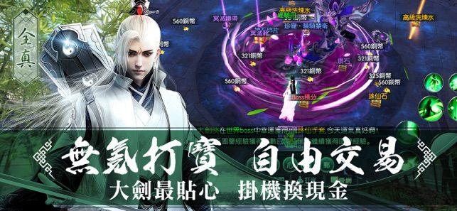 大劍M手游官網正式版圖片1