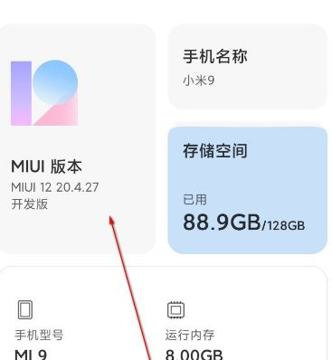 MIUI12安裝包下載成功后怎么安裝?MIUI12安裝包下載成功后安裝的步驟[多圖]圖片1