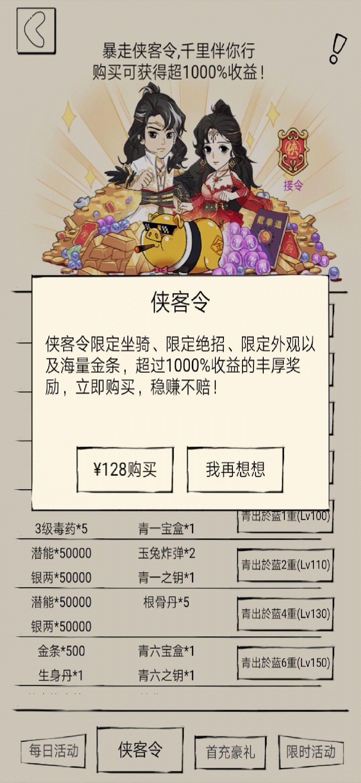暴走英雄壇4月29日無法登錄充值怎么辦?V2.0.3版本問題說明[視頻][圖]圖片1