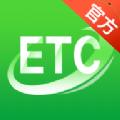 高速ETC官網版
