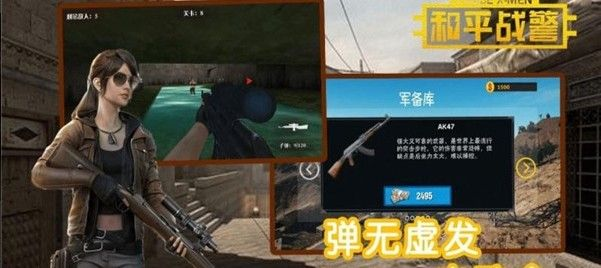 和平精英和平戰警TV版手游官網版圖片1